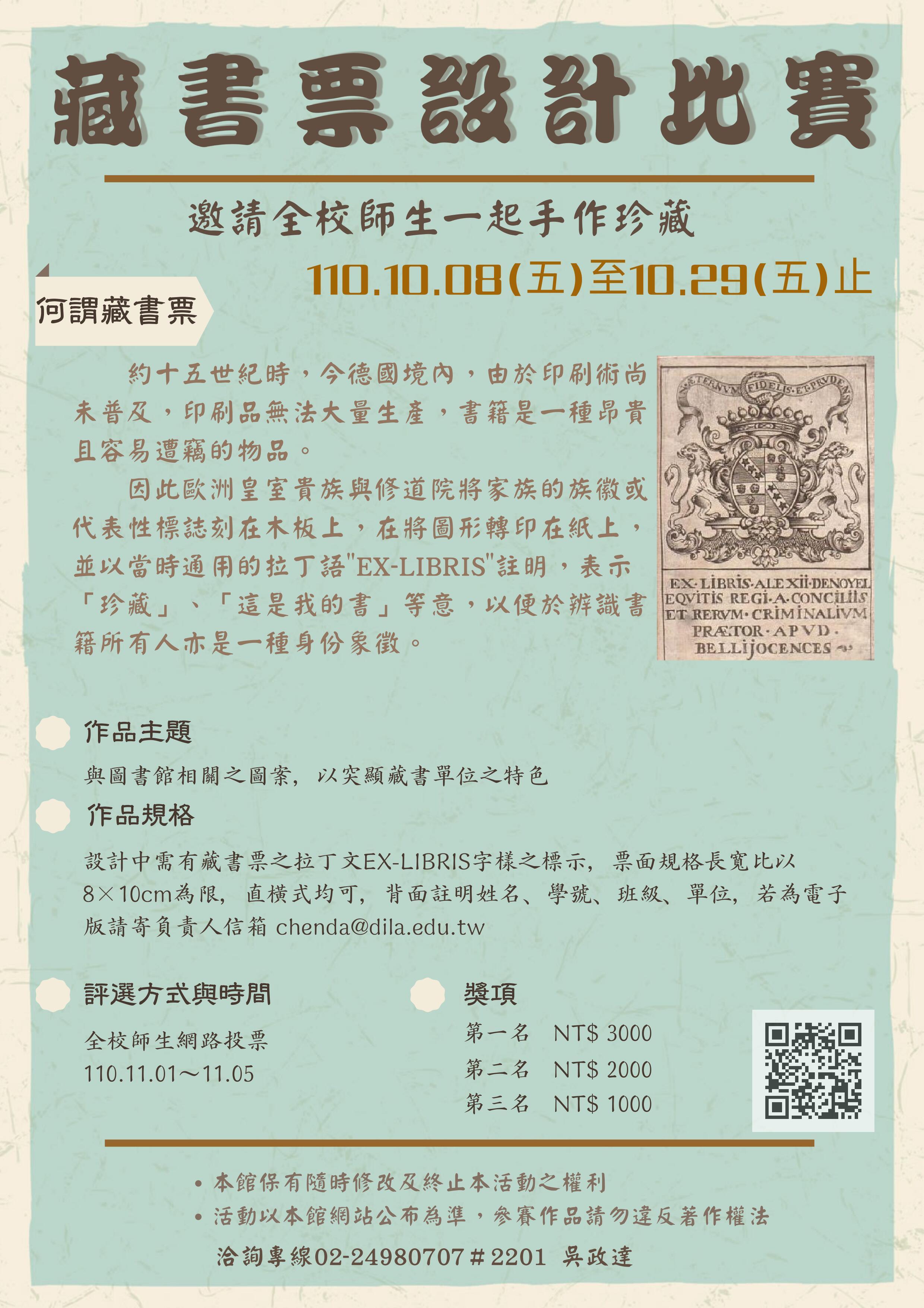圖書館藏書票設計比賽